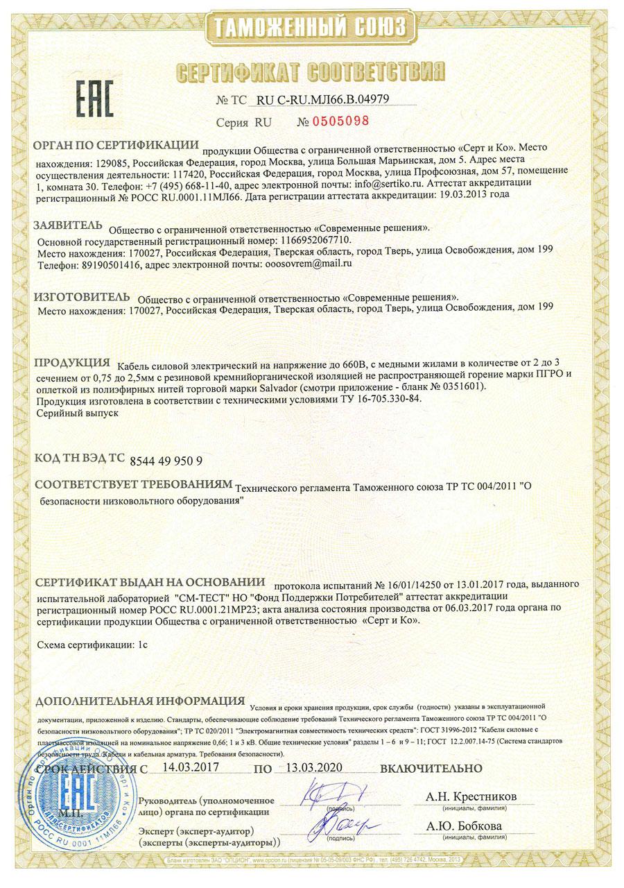 sertifikat-provoda.jpg