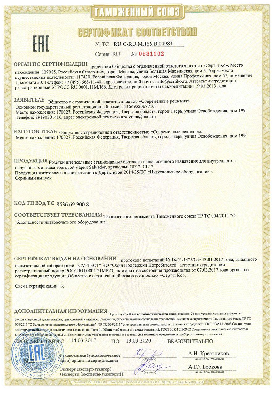 sertifikat-rozetki.jpg