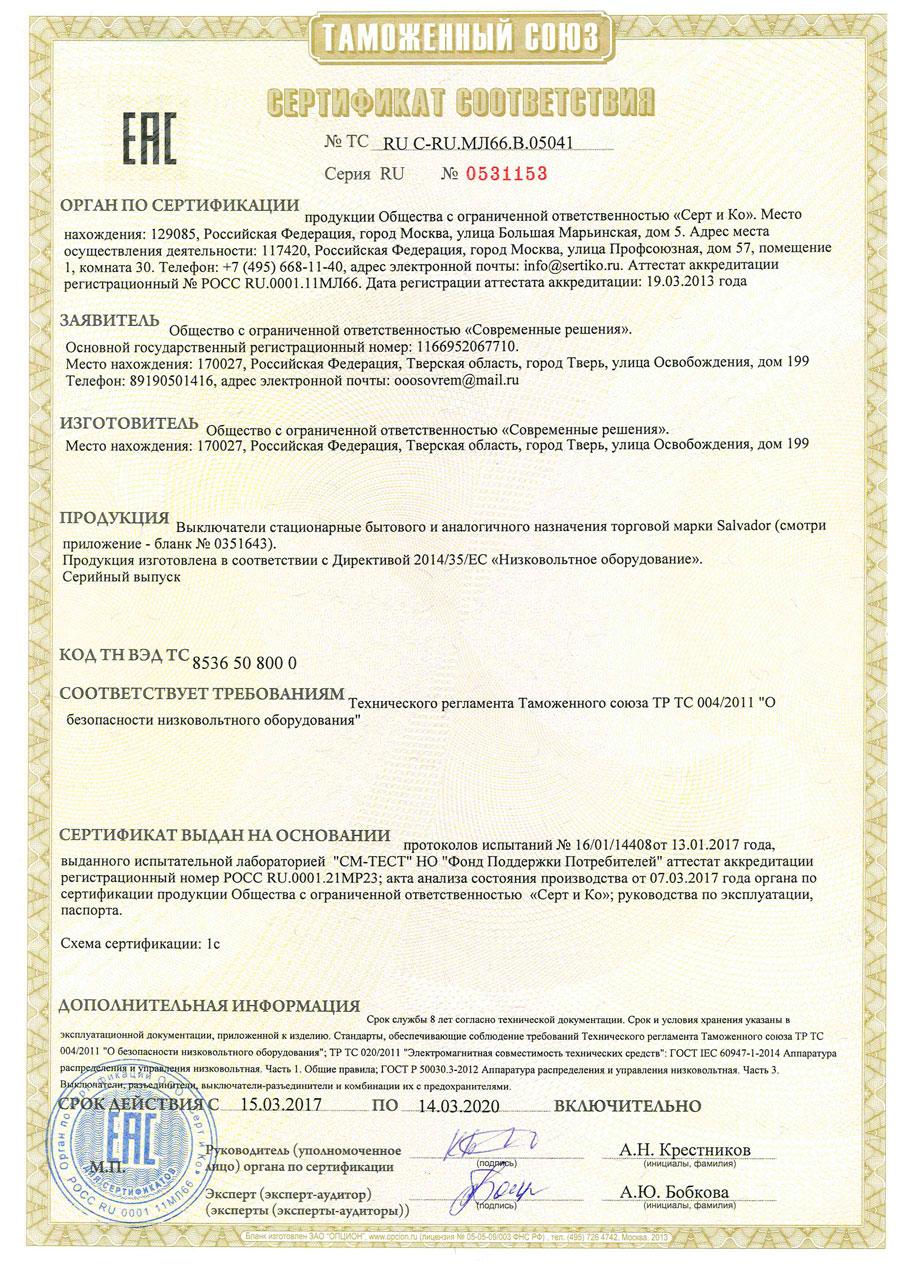 sertifikat-vykluchateli.jpg
